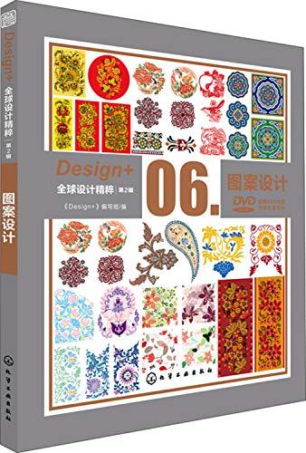 Graphic design -Design + global design essence -06 - Series 2 - ( Bonus DVD discs )(Chinese Edition...
