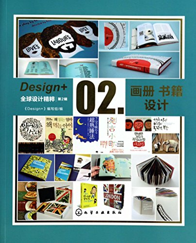 Picture Book Design -Design + global design essence -02 - Series 2(Chinese Edition): BIAN XIE ZU ...