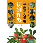 9787122182326: Common plant identification field guide in South(Chinese Edition)