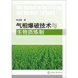 9787122183880: Vapor blasting technique and biomass refining(Chinese Edition)