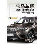 9787122184535: BMW cars structure. principle and maintenance(Chinese Edition)
