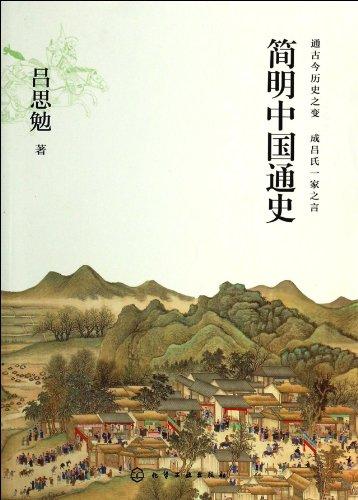 9787122184597: Brief General History of China