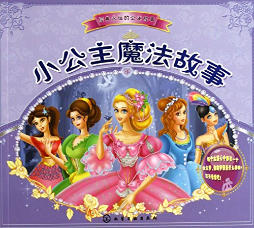 9787122185297: Little Princess Magic Story(Chinese Edition)