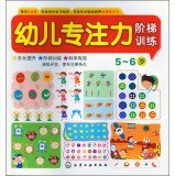 9787122186355: Children concentration ladder training (5-6 years old)(Chinese Edition)