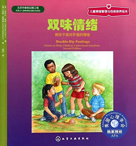 9787122186621: Children with emotional management training Pictures & double flavor character emotions: teach children face conflicting emotions(Chinese Edition)