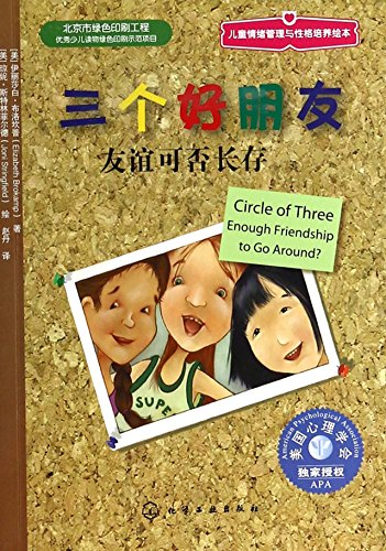 Children's emotional management and character building paint: MEI ] YI