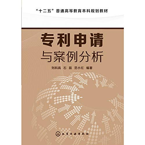 9787122188892: Patent applications and case studies five regular undergraduate education planning materials(Chinese Edition)