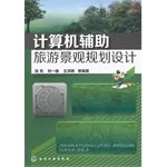 9787122192325: Computer-aided tourism landscape planning and design(Chinese Edition)