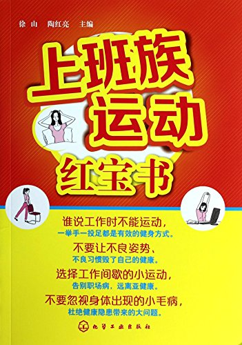 Workers movement Little Red Book(Chinese Edition): XU SHAN .