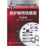 9787122197559: Practical Electroplating Technology Series (Second Edition): protective and decorative coatings (Second Edition)(Chinese Edition)