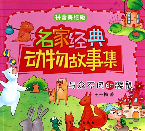 Famous classic animal tales: different mole(Chinese Edition): WANG YI MEI