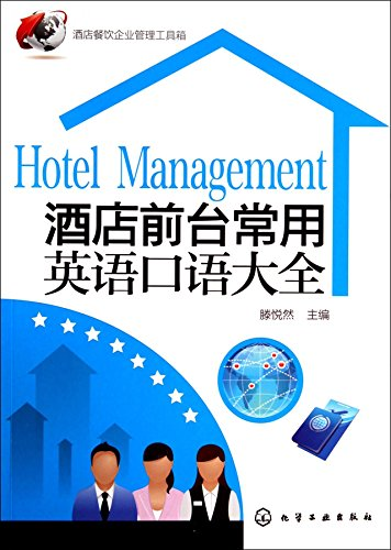 9787122202710: Hotel and catering business management toolbox - Reception commonly spoken English Encyclopedia(Chinese Edition)