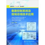 9787122203113: Distributed control systems and field bus technology (Zhang Jin-hong)(Chinese Edition)