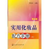 9787122203199: Practical cosmetic formulations manual (six) Third Edition(Chinese Edition)