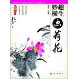 Painting entry - fun painting lotus(Chinese Edition): ZHANG CHUN HUI . DENG