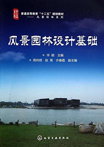 Landscape Design Basics (China Ying)(Chinese Edition): HUA YING ZHU