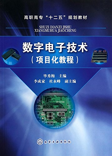 Digital Electronic Technology (project-based tutorial) (Bi Xiumei)(Chinese: BI XIU MEI