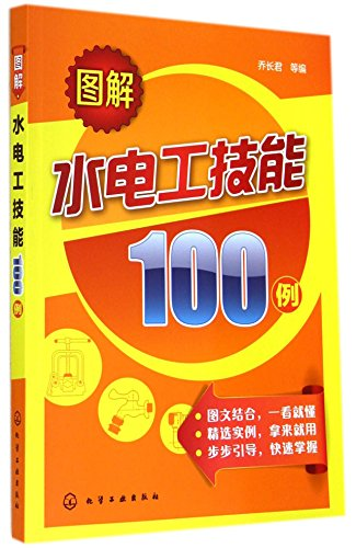 Graphic plumber skills 100 cases(Chinese Edition): QIAO ZHANG JUN . DENG BIAN