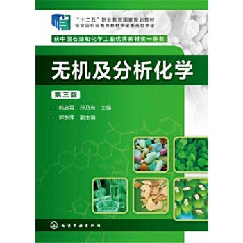 Inorganic and Analytical Chemistry (Hanzhong Xiao) (third edition)(Chinese Edition): HAN ZHONG XIAO...