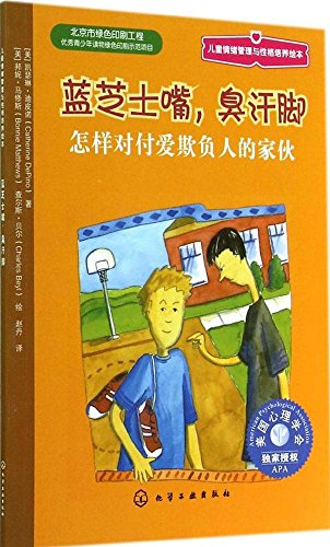 Children's picture books emotional management culture and character - Blue Cheese mouth. ...