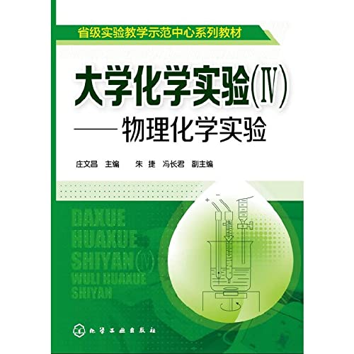 University Chemistry Experiment (IV) - Physical Chemistry Experiment (Zhuang Wenchang)(Chinese ...