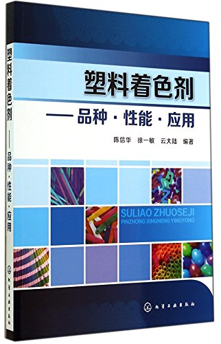 Plastic colorants - Variety Performance Applications(Chinese Edition): CHEN XIN HUA . XU YI MIN . ...