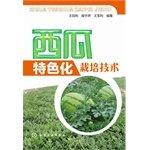 Characteristics of watermelon cultivation technology(Chinese Edition): WANG TIAN LI . XUE HU RAN . ...