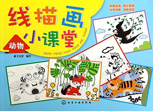 Line drawing small classroom animals(Chinese Edition): BEN SHE.YI MING
