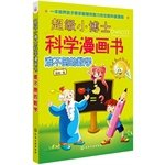 9787122223005: Super Doctor comic book science: mathematics beat(Chinese Edition)