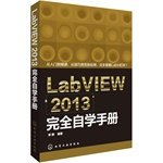 9787122227928: LabVIEW 2013 completely self-manual(Chinese Edition)