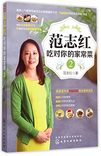 9787122228345: Eat The Right Home-made Dishes--Fan Zhihong(2) (Chinese Edition)