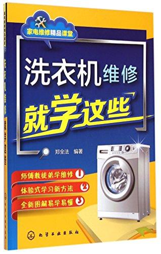 9787122228949: 洗衣机维修就学这些