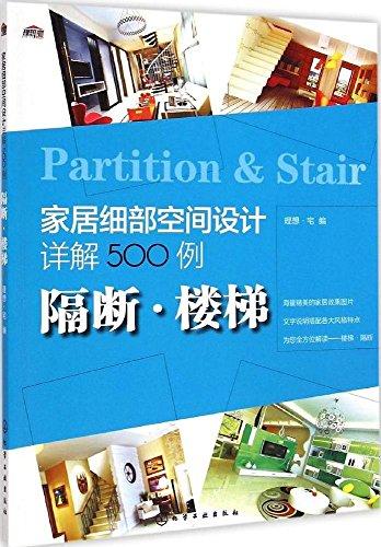 9787122231468: 家居细部空间设计详解500例:隔断·楼梯