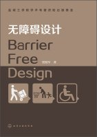 9787122232885: Accessible Design(Chinese Edition)
