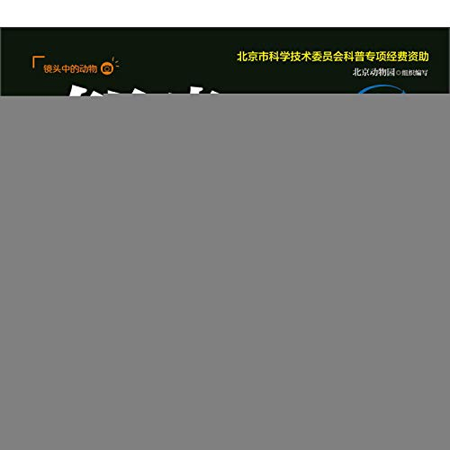 9787122235169: Duck story(Chinese Edition)