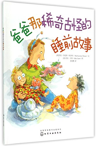 9787122235275: Daddy' s Zigzagging Bedtime Story (Chinese Edition)