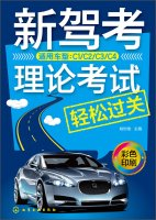 9787122236210: The new driving test theory exam easy ride (color printing)(Chinese Edition)