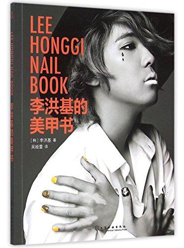 9787122242082: Lee Honggi Nail Book (Chinese Edition)