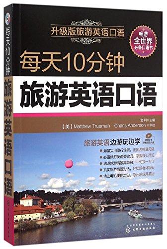 10 Minutes of Spoken Tourism English per: Jin Li