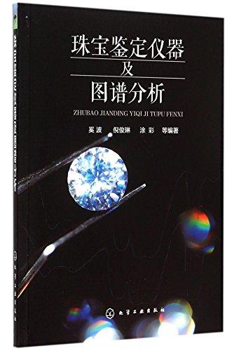 9787122246042: 珠宝鉴定仪器及图谱分析