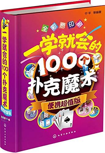 9787122263872: 一学就会的100个扑克魔术(便携超值版全彩色印刷)(精)