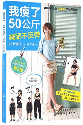 9787122264831: I Lose Weight for 50 Kilo (Chinese Edition)
