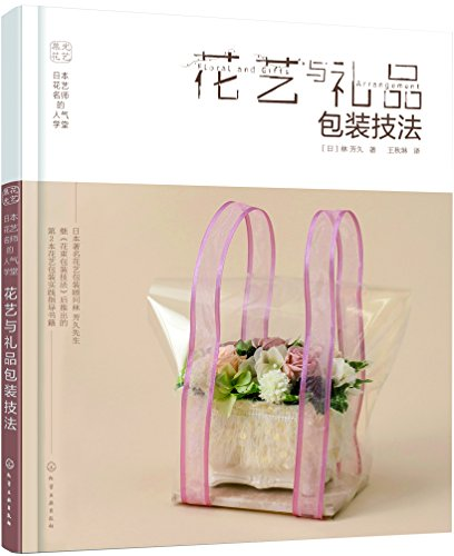 9787122265999: 花艺与礼品包装技法(日本花艺名师的人气学堂)