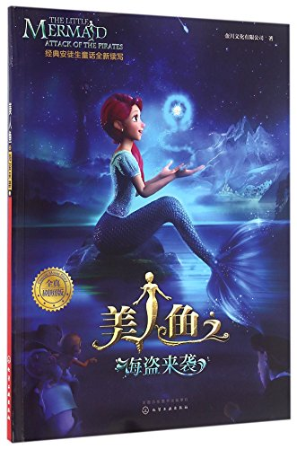 9787122268716: The Little Mermaid: Attack of the Pirates (Chinese Edition)