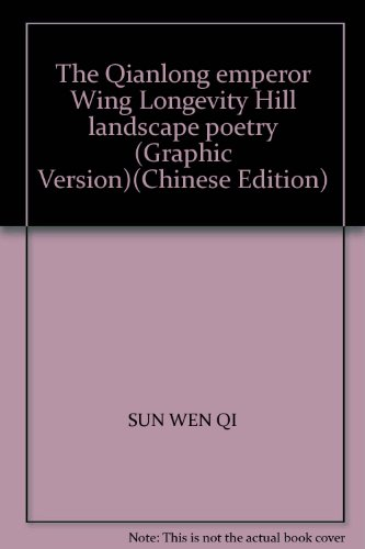 The Qianlong emperor Wing Longevity Hill landscape poetry (Graphic Version)(Chinese Edition)(...