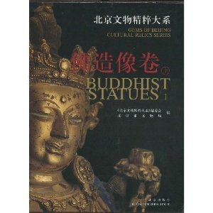 Gems of Beijing Cultural Relics Series: Buddhist: The Editorial Committee