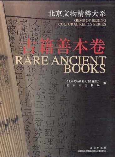 Gems of Beijing Cultural Relics Series: Rare: The Editorial Group