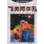 Paley Rodin sci-fi series: fly to Al-hole(Chinese: HAN YUN .