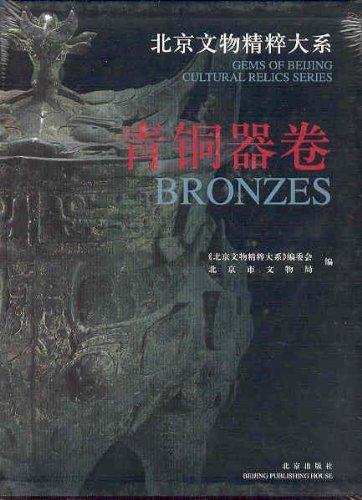 Gems of Beijing Cultural Relics Series: Bronzes: Ge Yinghui; Yu Jincheng; Song Dachuan; Cheng ...