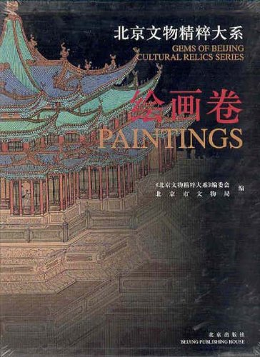 Gems of Beijing Cultural Relics Series: Paintings: Cui Xuean; Ye